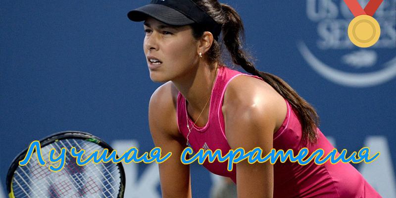 Стратегия большого тенниса
