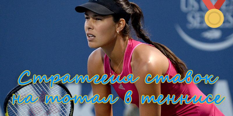 Cтратегия ставок на тоталы в теннисе
