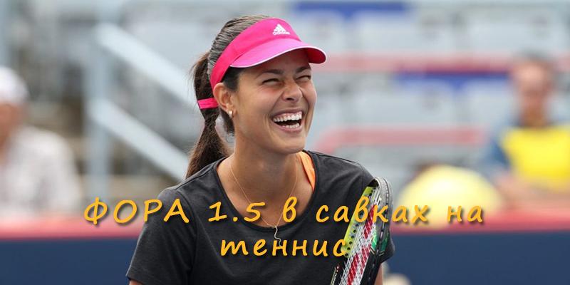 фора 1.5 что значит в теннисе