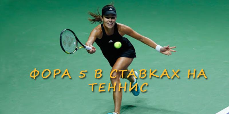 фора 5.5 в теннисе что значит