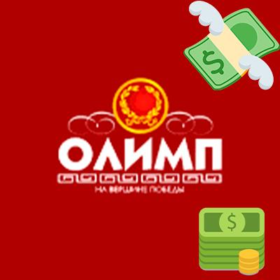 БК Олимп вывод денег