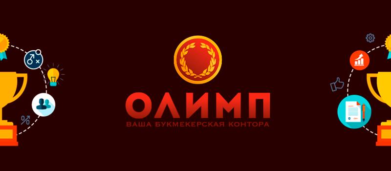 Способы и сроки вывода денег из онлайн бк Олимп