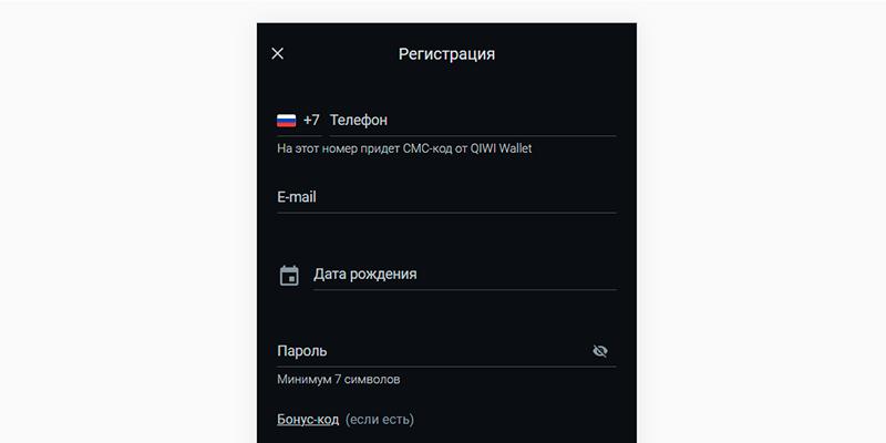 Регистрация в приложении Леон для телефона