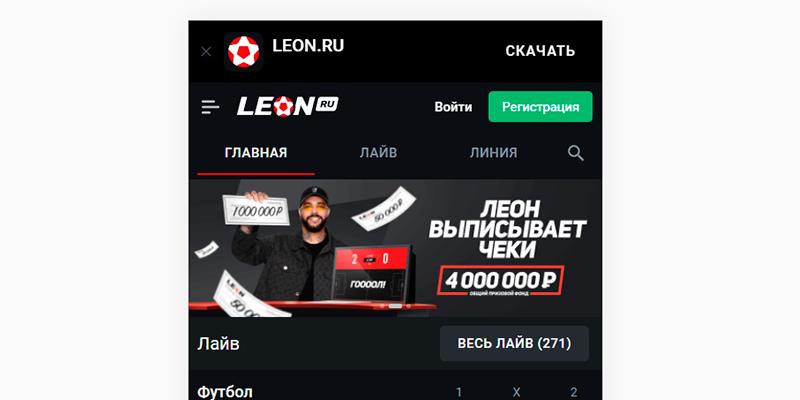 Установка приложения букмекерской конторы Леон