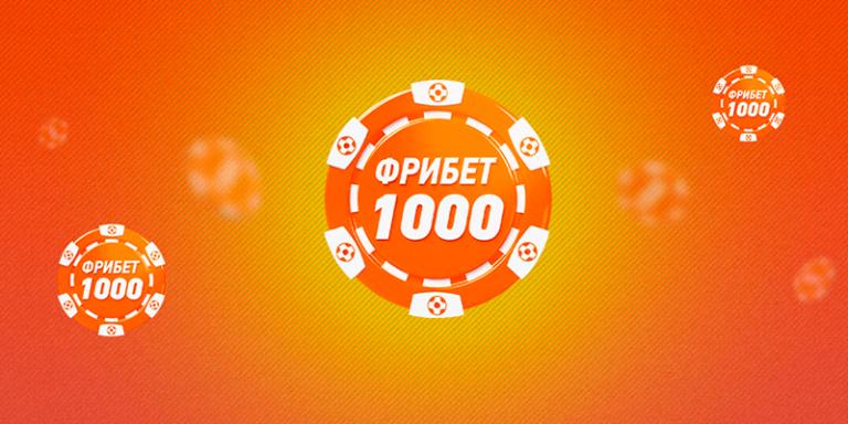 фонбет букмекерская контора скачать приложение на телефон