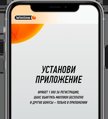 Приложение Винлайн