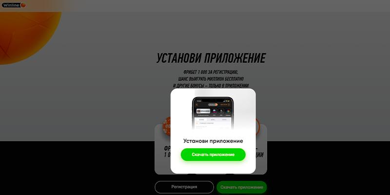 Скачивание приложения Винлайн на телефон