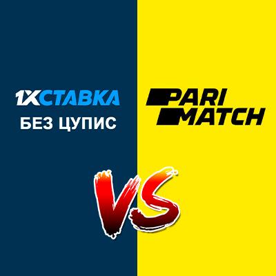 1хСтавка или parimatch.ru что лучше