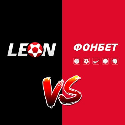 Леон или Фонбет что лучше