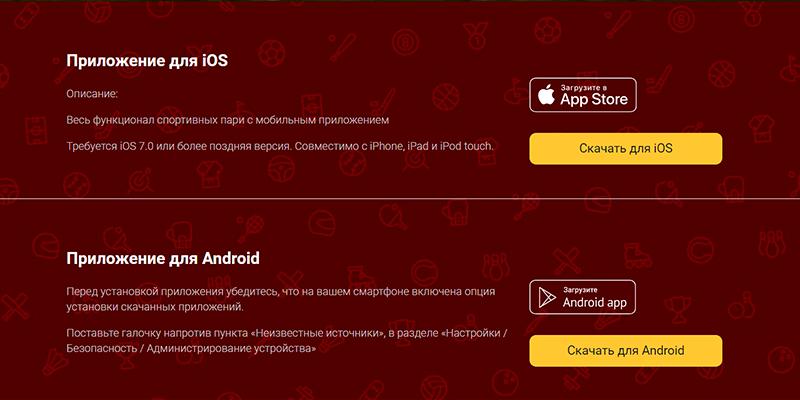 Скачать приложение бк Олимп на Андроид