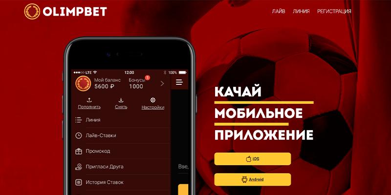Бесплатно скачать приложение букмекерской конторы Olimp Bet на телефон