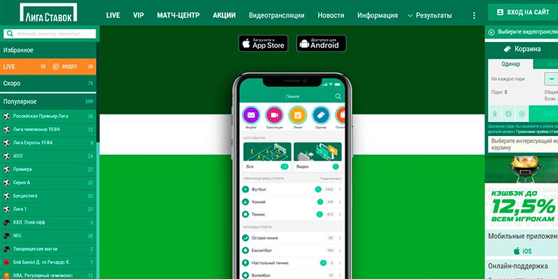 Бесплатно скачать приложение Лига Ставок для Андроид