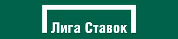 онлайн бк Лига Ставок