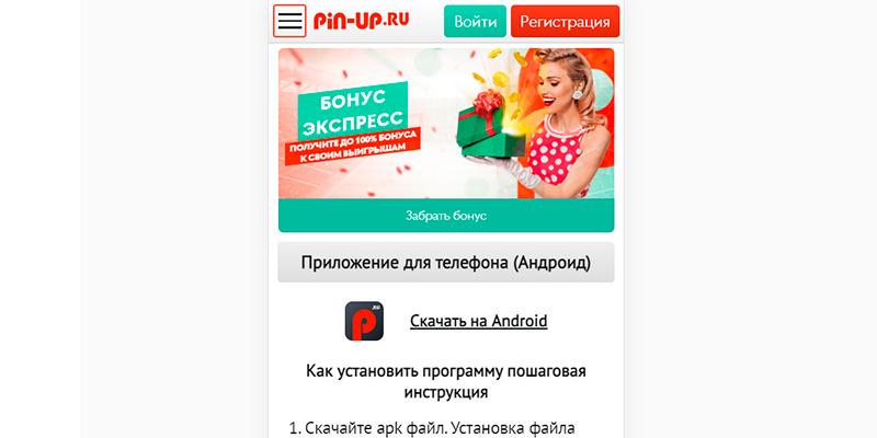 Бесплатно скачать приложение Pin Up на телефон