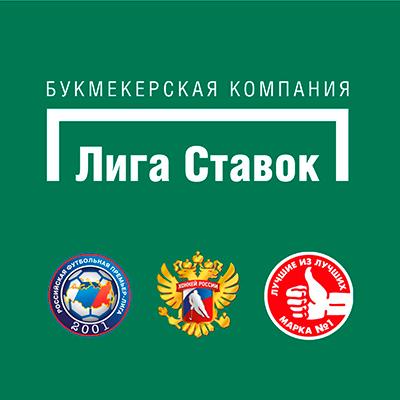 Регистрации в букмекерской конторе Лига Ставок